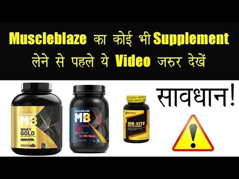 Muscleblaze Whey Protein, Mass Gainer हमेशा Original कैसे खरीदें?