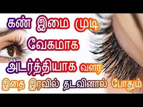 Grow Long Eyelashes fast using castor oil  - Grow Thick Eyelash - இமை முடி வளர - Tamil Beauty Tips