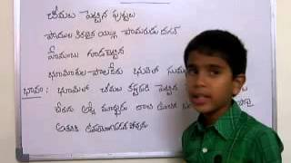 Teta Telugu Sumathi Satakam - Telugu Padyalu - Cheemalu