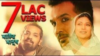 Matir Manush | Rafat | Bangla new song 2017