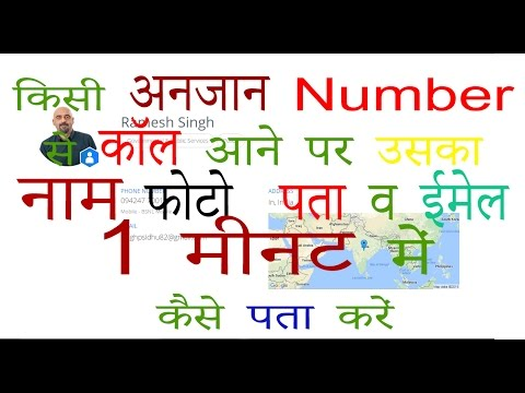 How to find name of unknown number-Free How to Trace an Unknown caller in Hindi