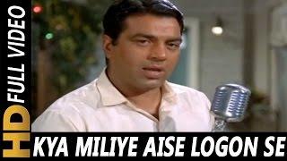 Kya Miliye Aise Logon Se | Mohammed Rafi | Izzat 1968 Songs | Dharmendra, Tanuja