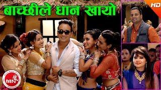 New Teej Song 2074 | Bachchhile Dhan Khayo - Chandra Sharma & Tika Tarami Magar Ft, Ramji , Karishma
