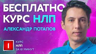 Download НЛП за 10 минут. Александр Потапов. #01 Пресуппозиции, основы, техники, психология - тренинг онлайн Video