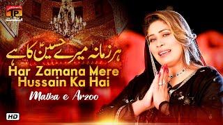 Har Zamana Mere Hussain Ka Hai | Malka E Arzoo | TP Manqabat