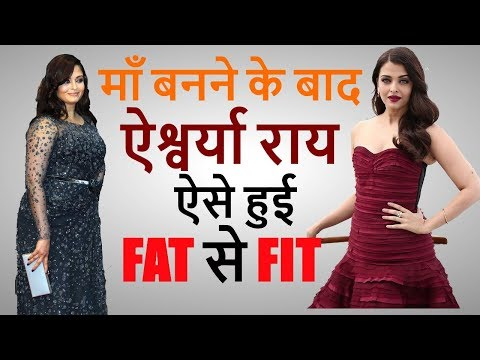 Aishwarya Kaise Hui Fat se Fit- How to Lose Weight Quickly - Hindi