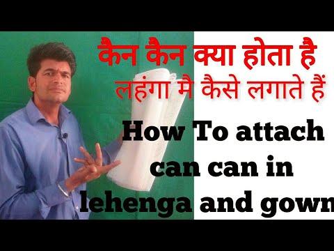 कैन कैन क्या होता है लहंगे में कैसे लगाते हैं //HOW TO ATTACH CAN CAN IN LEHENGA AND GOWN