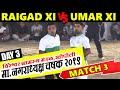 Raigad Vs Umar Xi Khopoli Night Ma Nagaradhyaksha Chashak 2019