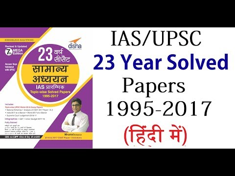 IAS/UPSC Prelims 23 Years Solved Paper- HINDI