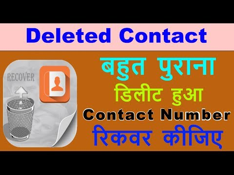 डिलीट हुआ कांटेक्ट नंबर को रिकवर कीजिए || Recover deleted contact number
