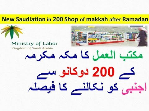 New Saudization in 200 Shop of makkah pharmacy after Ramadan in 3 Profession Saudi Labour Ministry