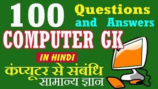Top 100 Computer  सवाल का जवाब  || 100 Computer gk in hindi || Computer GK Questions and Answers