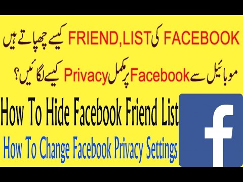 how to hide facebook friends list and phone number & all your facebook information   Full HD