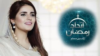 A Plus TV - Ramzan Special Naat by Momina Mustehsan