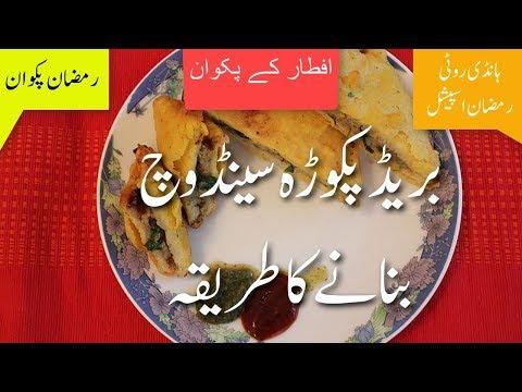 Bread Pakora Sandwich بریڈ پکوڑہ سیںڈوچ Pakora Sandwich Recipe In Urdu | Iftar Recipes
