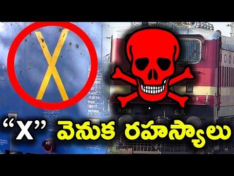 X సింబల్ వెనుక అసలు రహస్యాలు ఇవే || X Mark on the Backside of a Train || T Talks