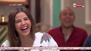 قهوة أشرف - أشرف عبد الباقي يستضيف منة عرفة في برنامجه