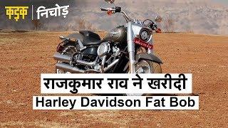 Bollywood News : Rajkumar Rao ने खरीदी Harley Davidson Fat Bob Bike