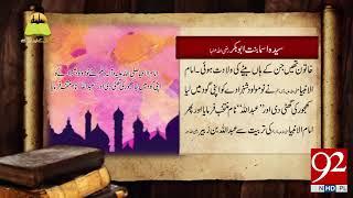 Tareekh Ky Oraq Sy: Hazrat Asma