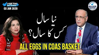 Sethi Sey Sawal | 03 January 2020 | Najam Sethi | All Eggs in COAS Basket