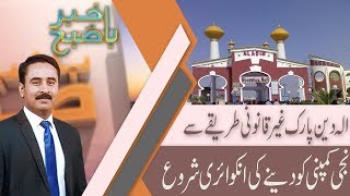 Bakhabar Subh | 4100 acre land of Pakistan Railway is occupied illegally | 17 August 2018