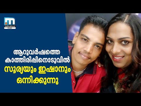 Stage Set For First Transgender Marriage In India| Mathrubhumi News