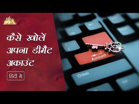 कैसे खोलें अपना डीमेट अकाउंट, How to Open Demat Account (in Hindi)