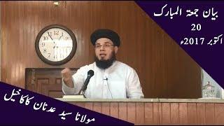 Mufti Syed Adnan Kakakhail Jumma Bayan 20 Oct 2017 | Friday Lecture | Friday Urdu Sermon | Islamic