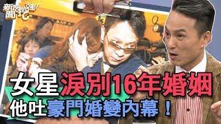 【精華版】女星淚別16年婚姻 他吐豪門婚變內幕!