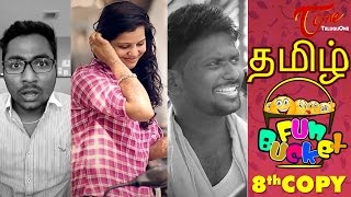 Fun Bucket | Tamil Comedy | 08th Copy | by Harsha Annavarapu | #TamilComedyWebSeries