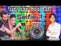 Download  Sonu Phone Utha Aur Sefie Le/gj Vada: Vijayraj Damor//. Timli Music Mixby. Dj,,nilesh Mavi Dj 🎵👈  MP3,3GP,MP4