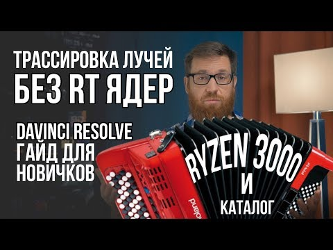 Xxx Mp4 Ryzen 3XXX и небывальщина NVIDIA не договаривает про RT Гайд по DaVinci Resolve 3gp Sex