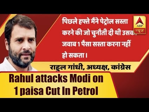 A ONE Paisa Cut Is Not A Suitable Response To The Fuel Challenge I Threw: Rahul Gandhi on Twitter |