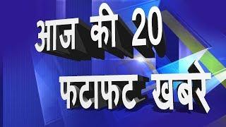 आज की बड़ी ख़बरें   देश दुनिया की सबसे बड़ी खबर   Today Latest top 20 news   फटाफट खबर   MobileNews 24.