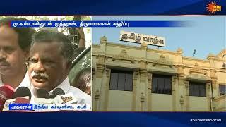 உள்ளாட்சி தேர்தலில் திமுக கூட்டணியில் தொடர்வோம் - திருமா   Tamil News  Sun News