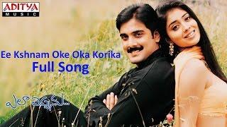 Ee Kshnam Oke Oka Korika Full Song ll Ela Cheppanu Movie ll Tarun, Shreya