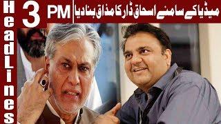 Fawad Chaudhary Made Fun Of Ishaq Dar - Headlines 3PM - 18 November 2017 | Express News