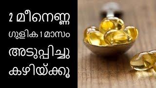 മീനെണ്ണ ഗുളിക 1 മാസം അടുപ്പിച്ചു കഴിയ്ക്കൂ  Health Tips Malayalam