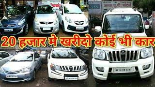 सिर्फ 20000 रू देकर ले जाओ मनपसंन्द कार ||Second hand car market || Buy all cars in cheap price ||