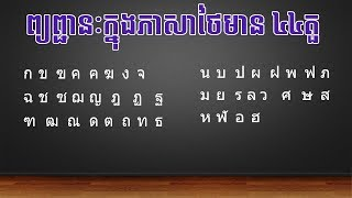 Thai Alphabet, រៀនភាសាថៃ ជាភាសាខ្មែរ[Study Thai language in Khmer] Part 01