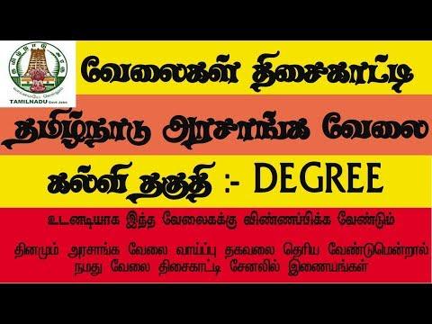 பட்டதாரிகளுக்கான தமிழ்நாடு அரசாங்க வேலைகள் - 2018 | TAMILNADU GOVERNMENT JOBS  FOR DEGREE