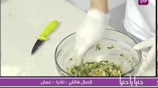 غادة التلي  - أقراص عجة الكوسا | Roya