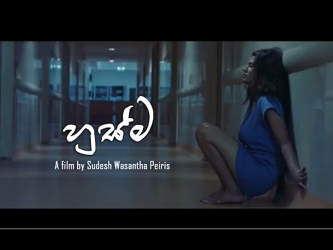 Xxx Mp4 Husma Sinhala Official Movie Trailer 3gp Sex