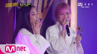 GOOD GIRL [3회] 윤훼이 X 장예은 - Feels @베스트 유닛 결정전 200528 EP.3