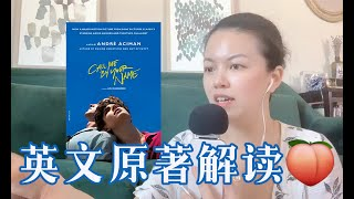 Read with Ella | 和我一起读Call Me By Your Name | 电影vs原文比较、鉴赏
