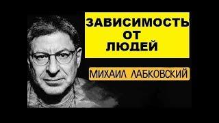 Михаил Лабковский   Зависимости от людей  'Миша+Катя' психолог