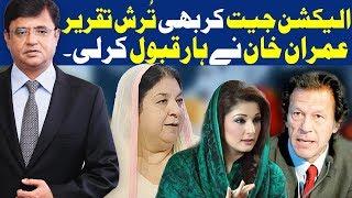Dunya Kamran Khan Ke Sath - 18 September 2017   Dunya News