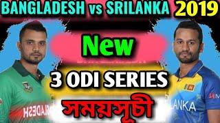 Bangladesh tour of SriLanka 2019 | 3 ODI series Schedule 2019 Bangladesh vs Srilanka |
