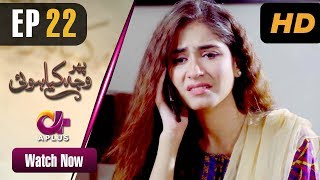 Phir Wajah Kya Hui - Episode 22 | Aplus | Alyy, Rizwan, Faria, Maira | Pakistani Drama
