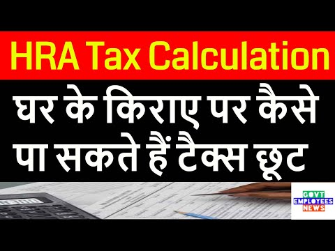 HRA Tax Calculation for Government Employees~घर के किराए पर  ऐसे पा सकते हैं टैक्स छूट